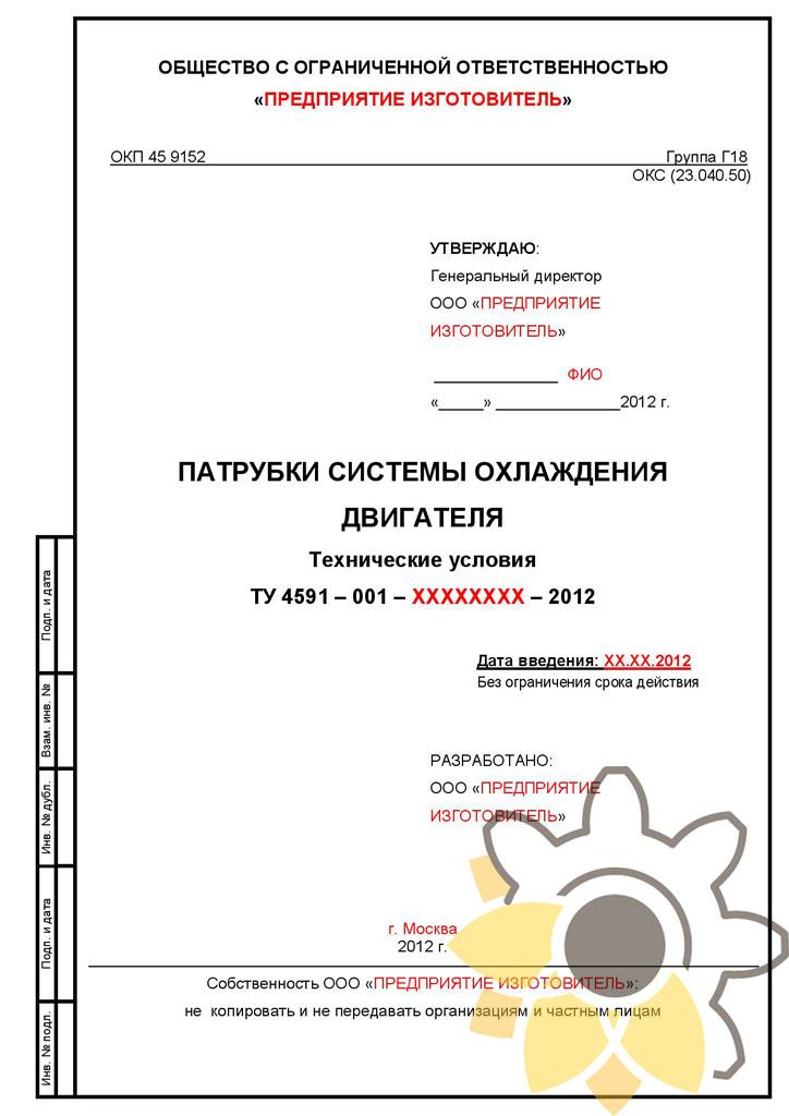 Технические условия на патрубки системы охлаждения двигателя стр.1