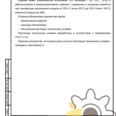 Технические условия на патрубки системы охлаждения двигателя стр.2