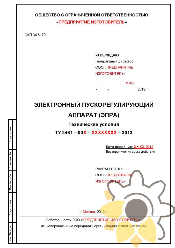 Технические условия на электронный пускорегулирующий аппарат стр.1