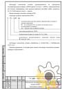 Технические условия на электронный пускорегулирующий аппарат стр.2