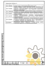 Технические условия на электронный пускорегулирующий аппарат стр.22