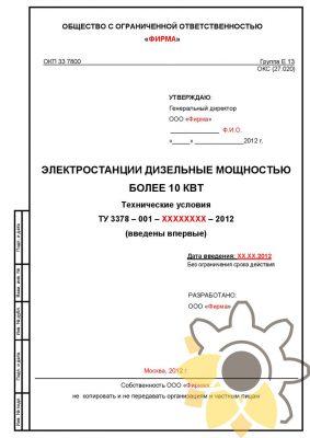 Технические условия на электростанции дизельные стр.1