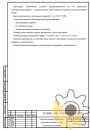 Технические условия на электростанции дизельные стр.2