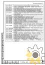Технические условия на электростанции дизельные стр.29