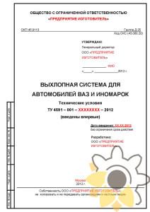 Технические условия на выхлопную систему стр.1
