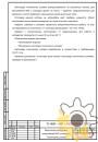 Технические условия на выхлопную систему стр.2
