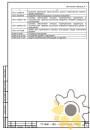 Технические условия на выхлопную систему стр.26