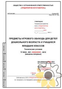 Технические условия на предметы игрового обихода стр.1