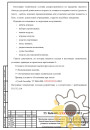 Технические условия на предметы игрового обихода стр.2