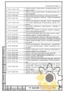 Технические условия на предметы игрового обихода стр.28