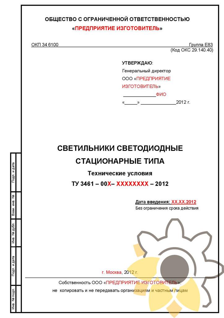 Технические условия на светодиодные светильники стр.1