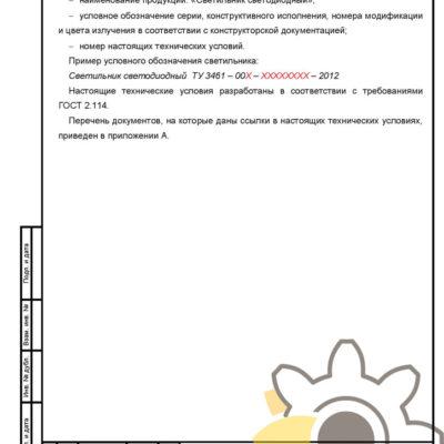 Технические условия на светодиодные светильники стр.2