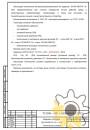 Технические условия на задвижки стальные стр.2