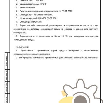 Технические условия на задвижки стальные стр.24