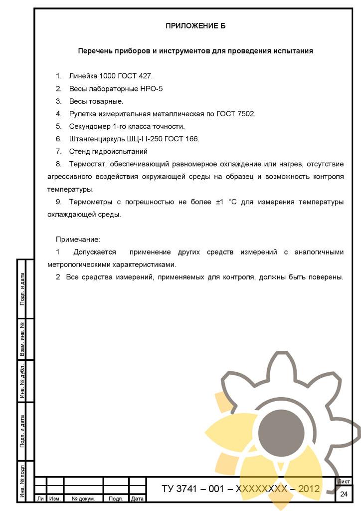 СГ - ЭКВз - Т2 - 0,75 - 1600/1,6 Ду150 справа