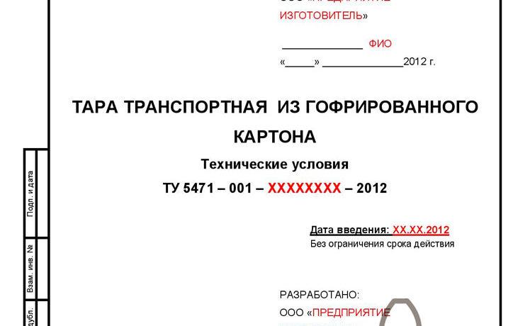 Технические условия на тару из картона гофрированного стр.1