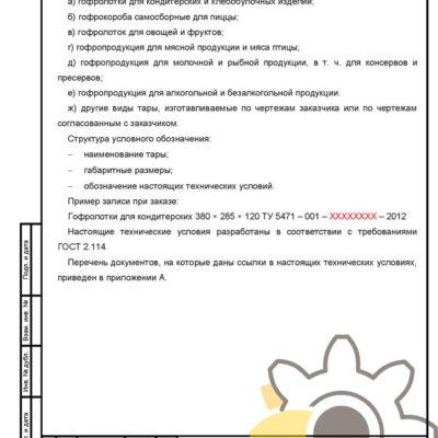 Технические условия на тару из картона гофрированного стр.2