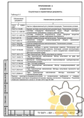 Технические условия на тару из картона гофрированного стр.17