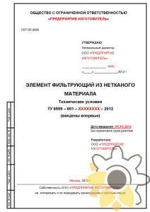 Технические условия на фильтрующий элемент стр.1