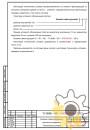 Технические условия на фильтрующий элемент стр.2