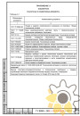 Технические условия на фильтрующий элемент стр.15