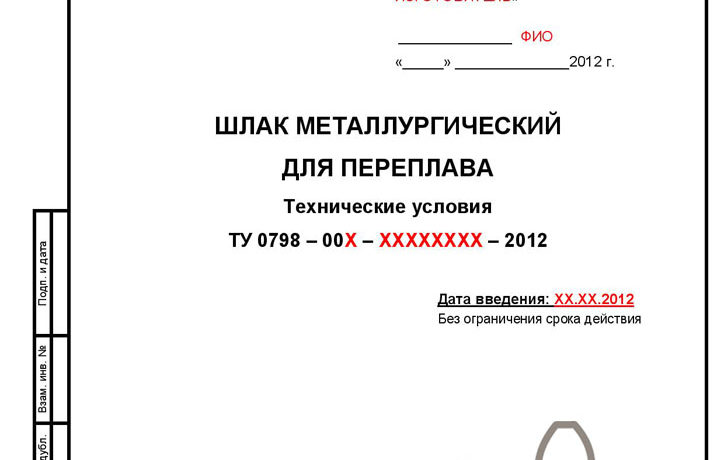 Технические условия на металлургический шлак стр.1