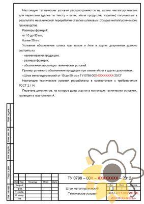 Технические условия на металлургический шлак стр.2