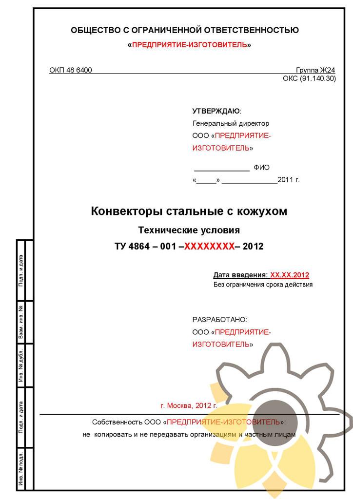 Технические условия на стальные конвекторы стр.1