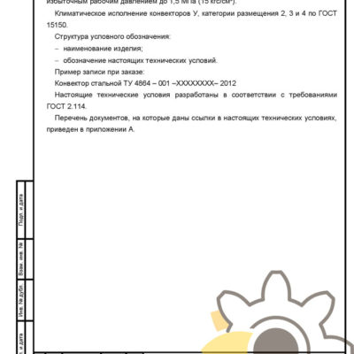 Технические условия на стальные конвекторы стр.2