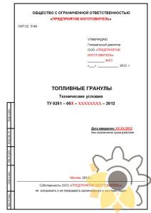 Технические условия на топливные гранулы стр.1