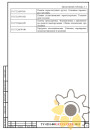 Технические условия на топливные гранулы стр.18