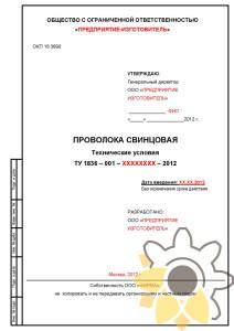 Технические условия на свинцовую проволоку стр.1