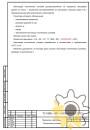 Технические условия на свинцовую проволоку стр.2