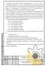 Технические условия на печи сушки и полимеризации стр.2