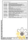 Технические условия на печи сушки и полимеризации стр.33