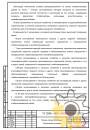 Технические условия на пленку полиэтиленовую стр.2