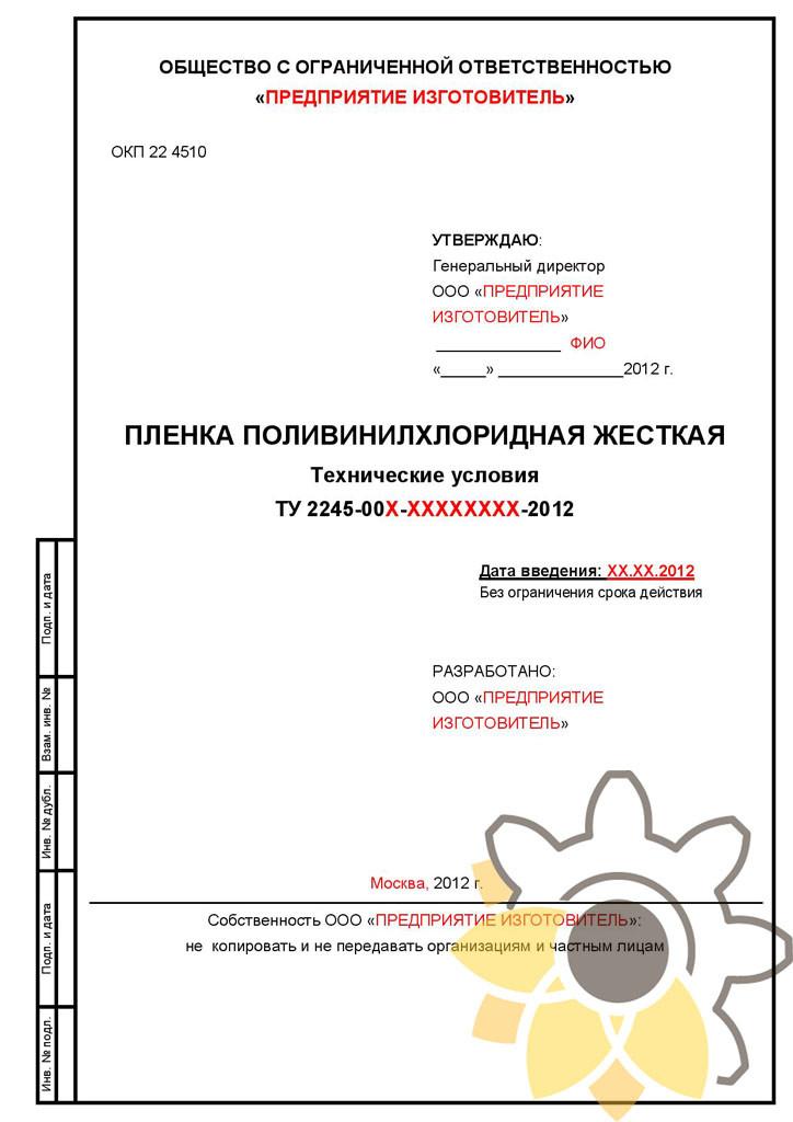 Технические условия на пленку ПВХ жесткую стр.1