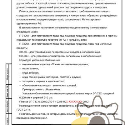 Технические условия на пленку ПВХ жесткую стр.2