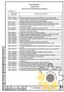 Технические условия на пленку ПВХ жесткую стр.18