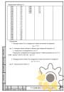 Технические условия на пленку ПВХ жесткую стр.20
