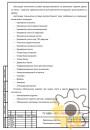 Технические условия на крепежные изделия стр.2