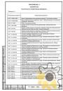 Технические условия на крепежные изделия стр.26