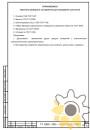 Технические условия на крепежные изделия стр.28