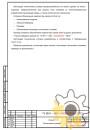 Технические условия на пальто стр.2