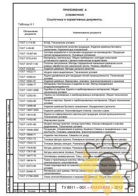 Технические условия на пальто стр.16
