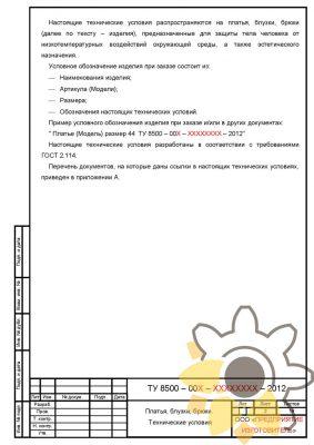 Технические условия на одежду(платья, блузки, брюки) стр.2