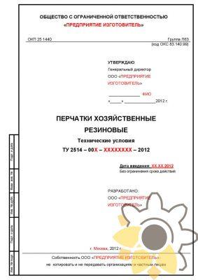 Технические условия на перчатки хозяйственные резиновые стр.1