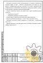 Технические условия на перчатки хозяйственные резиновые стр.2