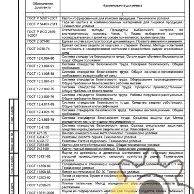 Технические условия на перчатки хозяйственные резиновые стр.15