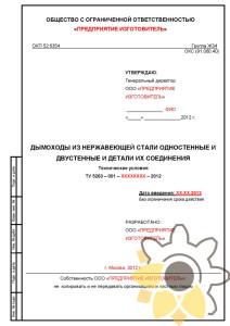 Технические условия на дымоходы из нержавеющей стали стр.1